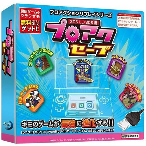 3DS 專用 日本 datel 遊戲存檔 修改器 金手指 Save Editor2 【玩樂小熊】
