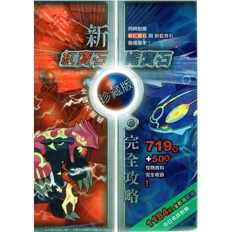 3DS系列 攻略 神奇寶貝 口袋怪獸 終極紅寶石 始源藍寶石 完全攻略本