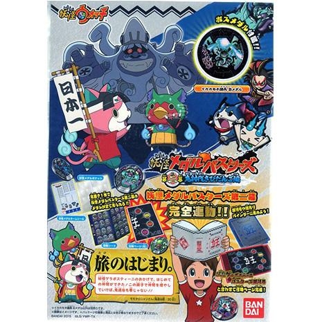 日本最新 妖怪手錶 U 幽靈手錶 第二幕完全連動 鬼討伐篇 朋友冊 收集冊 附徽章 徽章可連動3DS遊戲