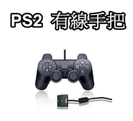 PS/PS2主機專用 手把 有線手把 震動手把 振動手把 控制器 有線搖桿