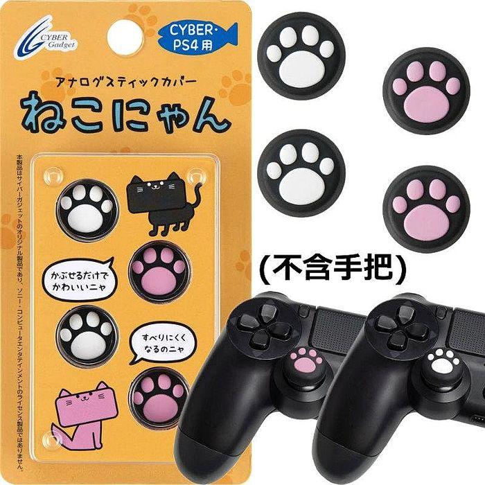 PS4用 日本進口 CYBER 貓咪肉球 喵爪滑蓋墊 類比套 2種款式