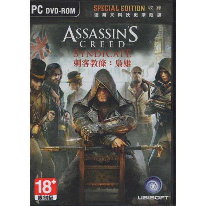 現貨中 PC遊戲 刺客教條 梟雄 Assassins初回特別版 附額外 45 分鐘單人內容 中文版