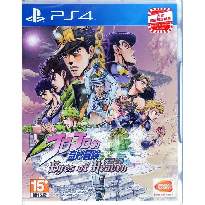 現貨中 PS4遊戲 JOJO 的奇妙冒險 天國之眼 中文亞版 附特典