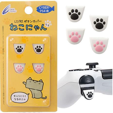 現貨中 PS4用 日本進口 CYBER 貓咪肉球 喵爪止滑墊 L2 / R2 2種款式 白色款