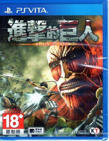現貨中 PSV 遊戲 進擊的巨人 Attack on Titan 中文亞版
