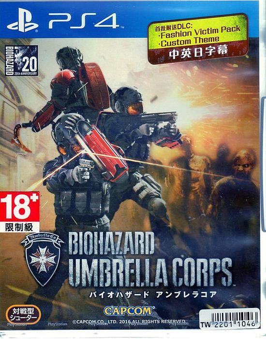 現貨中 PS4遊戲 惡靈古堡 保護傘公司 BIOHAZARD UMBRELLA 中文亞版
