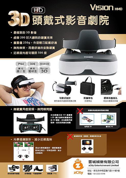 支援PS4 VISIONHMD VR3D影音劇院 穿戴式頭戴式 3D眼鏡型個人式影院 顯示器 非VR