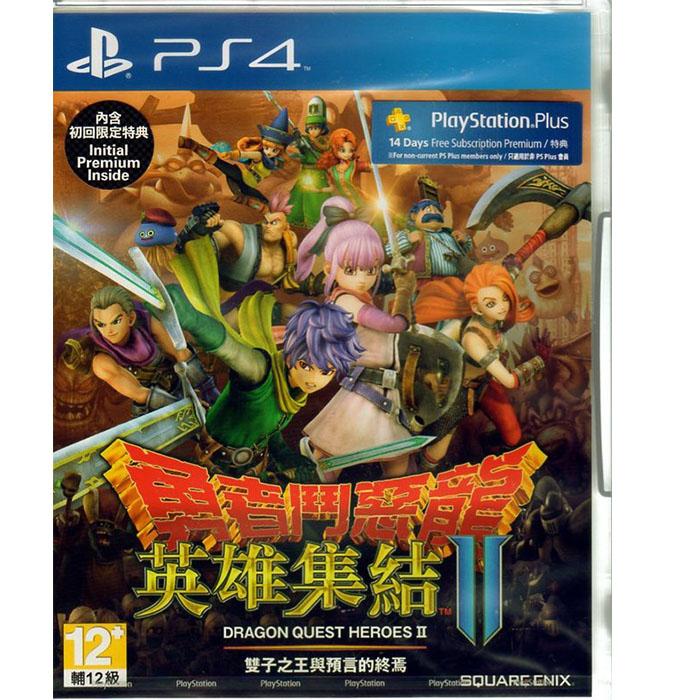 現貨中 PS4 遊戲 勇者鬥惡龍 英雄集結 II 雙子之王與預言的終結 Dragon 中文亞版