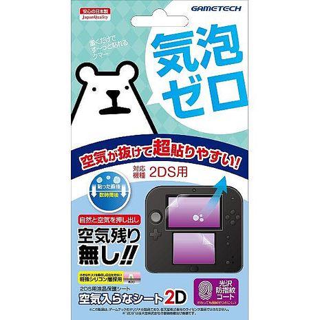 2DS周邊 日本品牌GAMETECH 主機螢幕專用 零空氣殘留設計 保護貼 防汙 抗汙