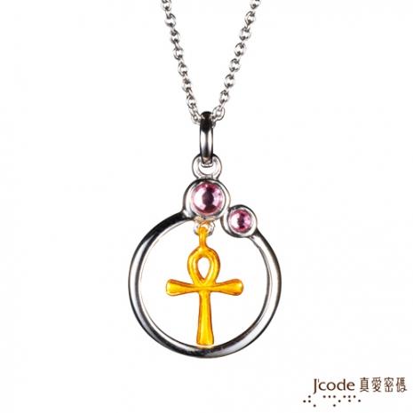 【J'code真愛密碼】 安卡 純金+925純銀墜飾