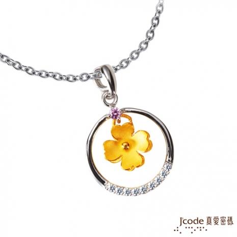 【J'code真愛密碼】 幸福甜心 純金+925純銀墜飾