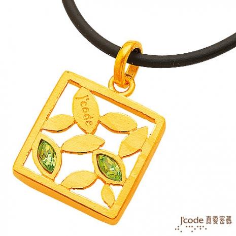 【J'code真愛密碼】 幸福蔓延純金墜飾(方)