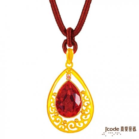 【J'code真愛密碼】 慈愛約定 純金中國繩項鍊-寶石紅-小