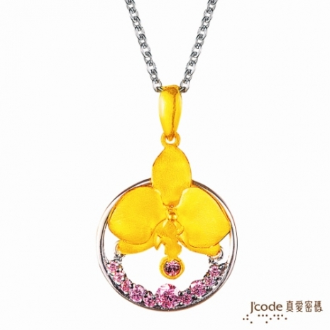 【J'code真愛密碼】 蝴蝶蘭香 純金+925純銀墜飾(特賣)