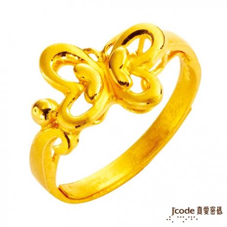【預購】【J'code真愛密碼】 鶼鰈情深純金戒指 約0.98錢(特賣)