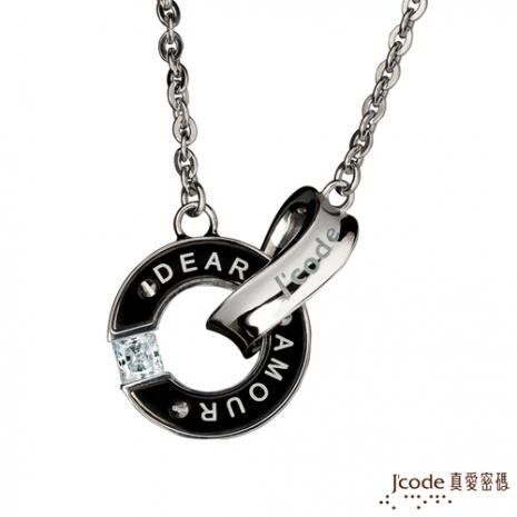 【J'code真愛密碼】愛的圈套白鋼男項鍊