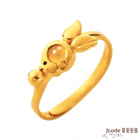 J'code真愛密碼 金玉戒黃金戒指(預購)