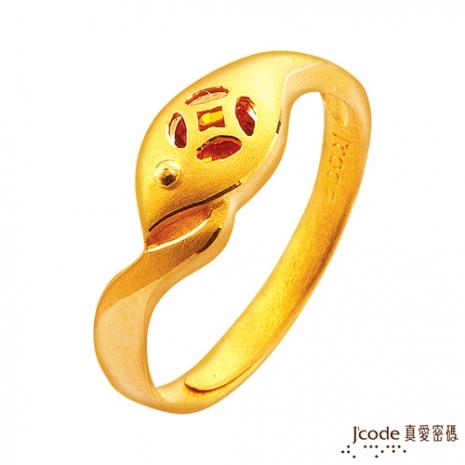 J'code真愛密碼 有餘戒黃金戒指(預購)