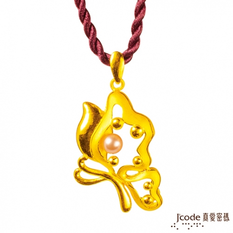 J'code真愛密碼 美麗蝶舞黃金/珍珠墜子 送項鍊