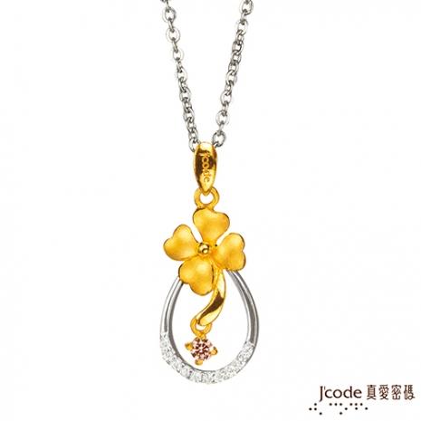 J'code真愛密碼 真幸福黃金/純銀墜子 送項鍊