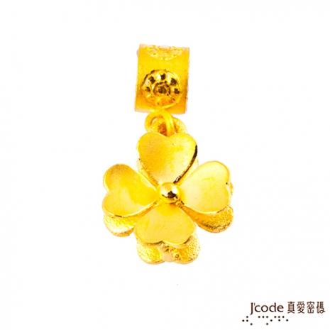 J'code真愛密碼 幸福四葉草黃金吊飾串珠