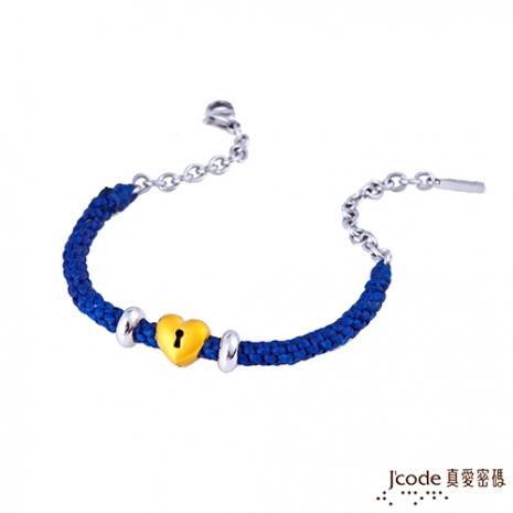 J'code真愛密碼 堅定之心黃金/純銀編織繩手鍊-藍