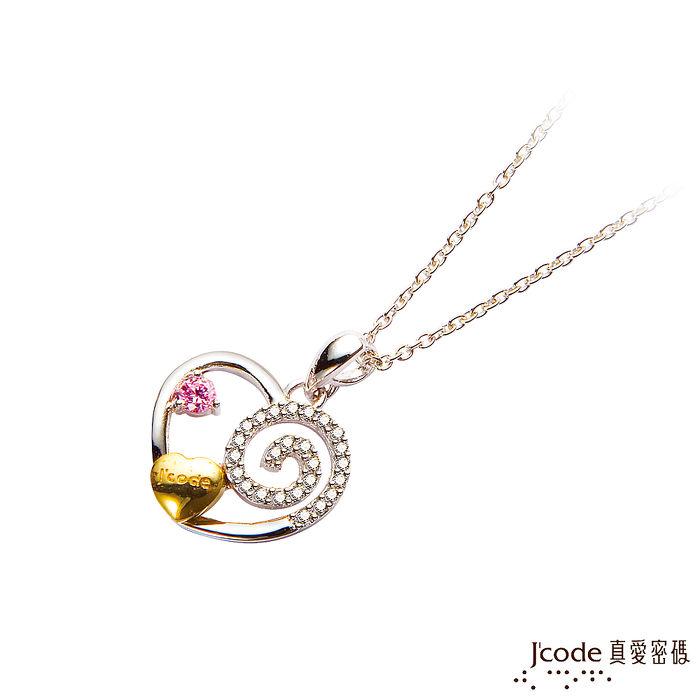 J'code真愛密碼 轉轉愛純銀墜子 送白鋼項鍊