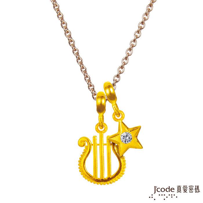 J'code真愛密碼 牡羊座-豎琴黃金墜子 送項鍊-流星版