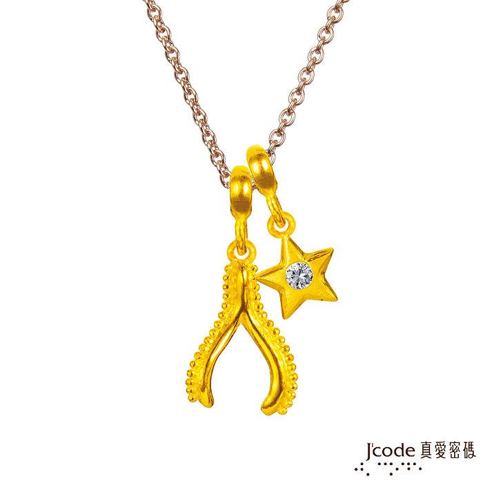 J'code真愛密碼 射手座-許願骨黃金墜子 送項鍊-流星版