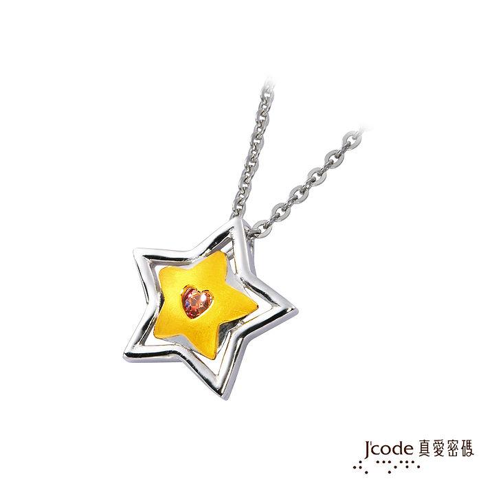 J'code真愛密碼 星空之吻黃金/純銀墜子 送項鍊-美妝‧保養‧香氛‧精品-myfone購物