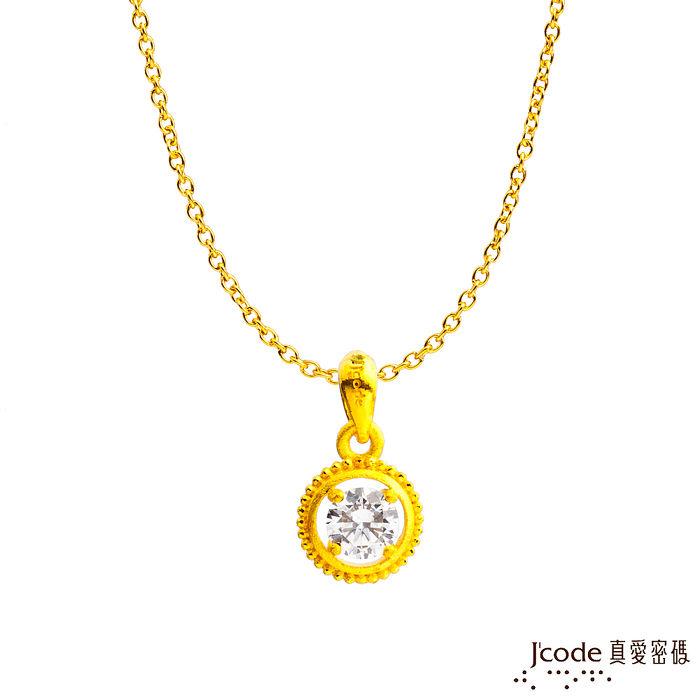 J'code真愛密碼 晨光黃金墜子 送項鍊黃鋼鍊