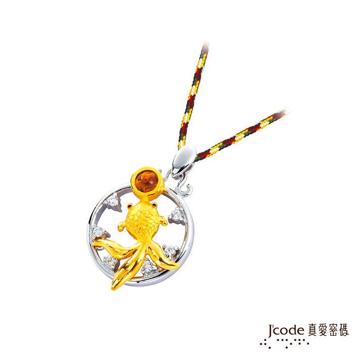 【預購】J'code真愛密碼 年年有餘黃金/純銀/水晶墜子 送項鍊白色鋼鍊