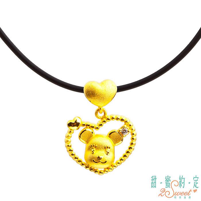 【預購】甜蜜約定2SWEET 濃情蜜意MOMO熊黃金墜子 送項鍊玫瑰鋼鍊
