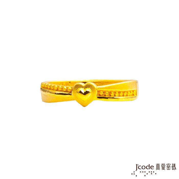 【預購】J'code真愛密碼 約定你黃金女戒指