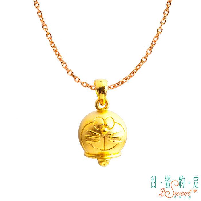 【預購】甜蜜約定 Doraemon 屬於你哆啦A夢黃金墜子-立體硬金款 送項鍊(特賣)