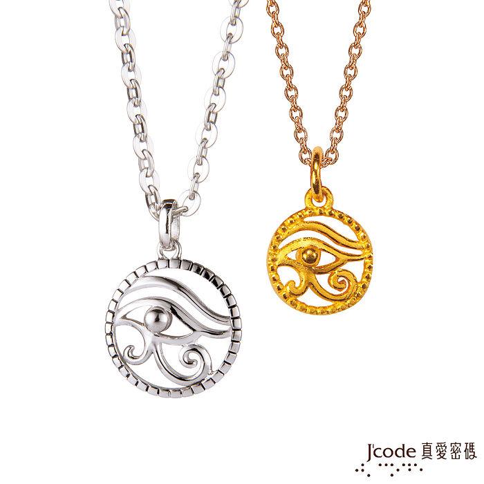 【預購】J'code真愛密碼 獅子座守護-賀若斯之眼黃金/純銀成對墜子(女金/男銀) 送項鍊