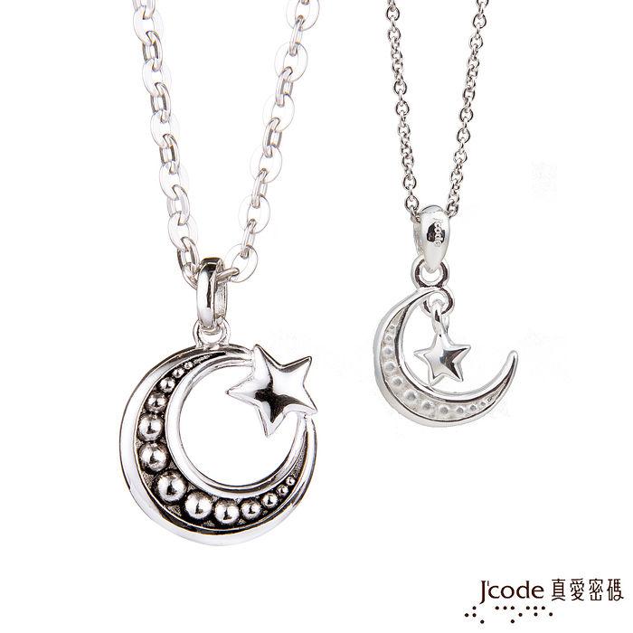 J'code真愛密碼 天秤座守護-彎月星星純銀成對墜子 送白鋼項鍊
