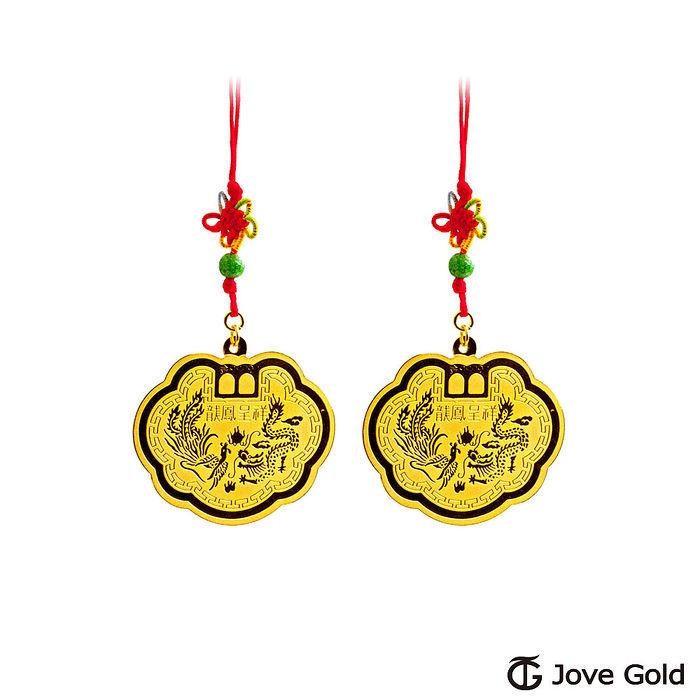 【預購】Jove Gold 漾金飾 長命富貴黃金鎖片-0.8錢*2