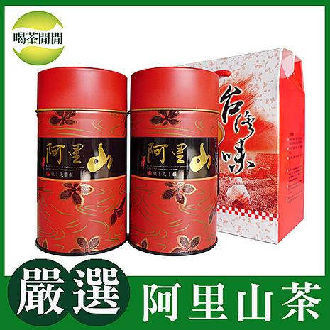 【喝茶閒閒】嚴選阿里山高冷茶提盒組(150公克*2罐)-app用
