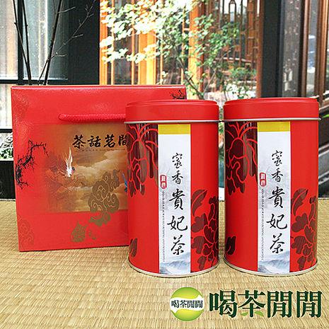 【喝茶閒閒】蜜香貴妃烏龍茶提盒組(150公克*2罐)