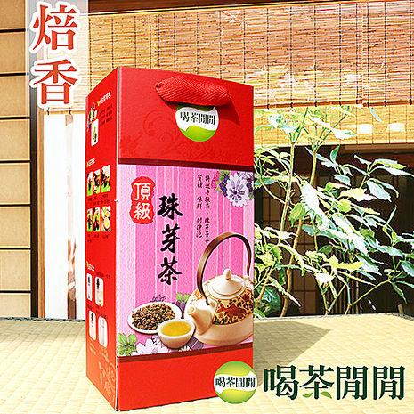 【喝茶閒閒】台灣嚴選-頂級焙香珠芽茶,共1斤-app用