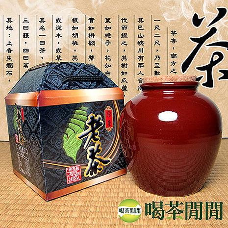 【喝茶閒閒】懷舊甕藏陳年老茶(300公克/甕)-app用