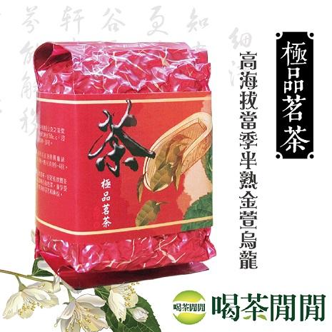 【喝茶閒閒】極品茗茶-高海拔當季半熟金萱烏龍(1斤共4包)