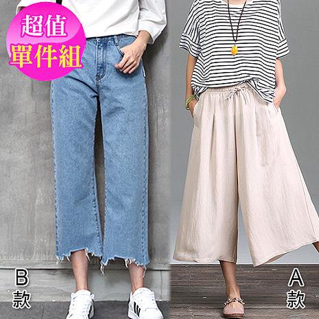 【韓國K.W.】氣質素面寬褲造型 (預購)B款-藍XL