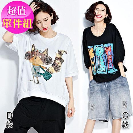 【韓國K.W.】棉質感圖騰韓國最新上衣獨家特惠組 (預購)C款-黑F