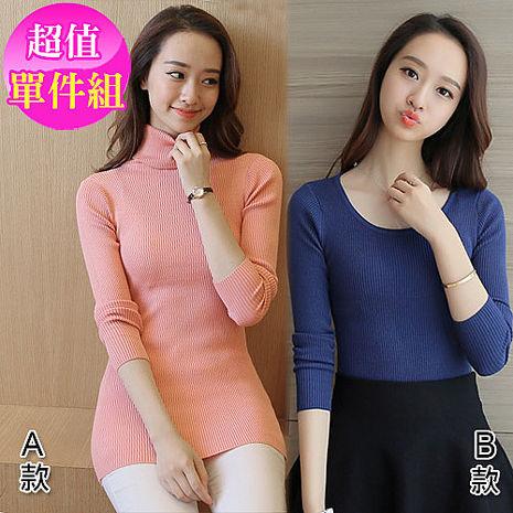 【韓國K.W.】限量簡約百搭高領圓領保暖素面針織衫(共2款)(預購)B款-紅F