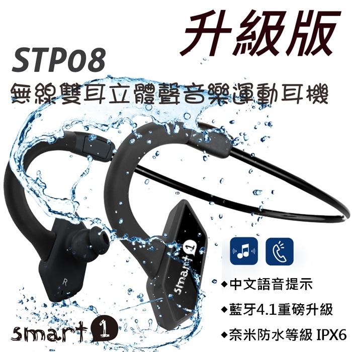 Smart1 STP08 無線雙耳立體聲音樂運動耳機耀岩黑