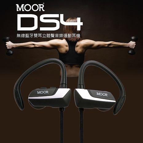 【活動】MOOR DS4 無線藍牙立體聲音樂運動耳機