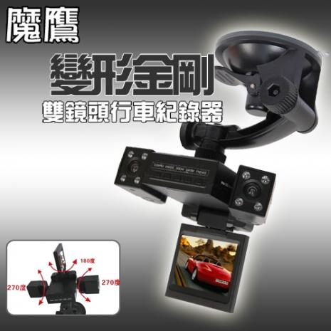 【魔鷹】變形金剛雙鏡頭行車紀錄器