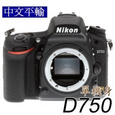 Nikon D750 單機身^~^(中文平輸^)^~送64G~10 副電 單眼包 減壓背帶